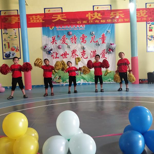 2019年石家庄启智学校六一儿童节活动
